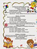 Национална седмица на четенето - НУ Неделя Петкова - Сопот