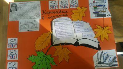 Седмица на четенето 2019/2020уч. година - НУ Неделя Петкова - Сопот