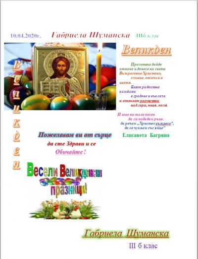 6 - НУ Неделя Петкова - Сопот