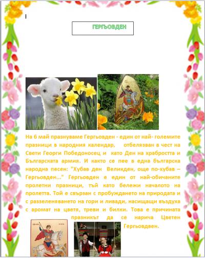 7 - НУ Неделя Петкова - Сопот