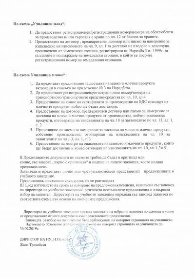 """Обявление за набиране на предложения за доставка на продуктите по Схема """"Училищен плод"""" и """"Училищно мляко"""" 2"""
