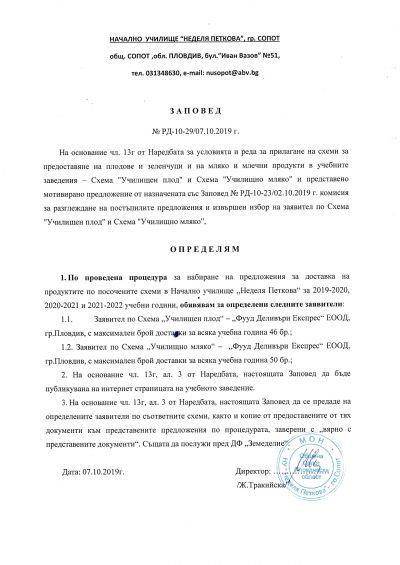 """Обявление за набиране на предложения за доставка на продуктите по Схема """"Училищен плод"""" и """"Училищно мляко"""" 3"""
