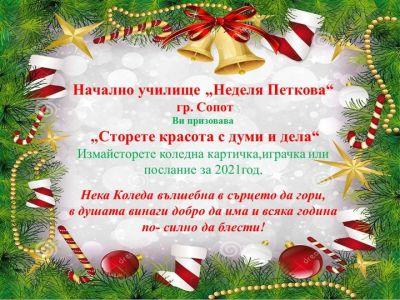 Сторете красота с думи и дела за Коледа! 1