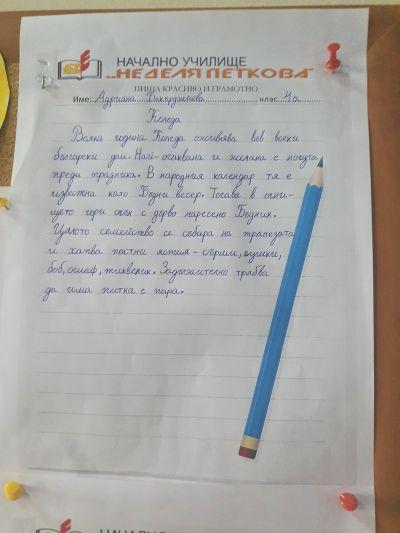 Пишем грамотно и красиво! 2