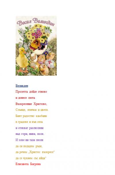 В света на компютрите - Великден - НУ Неделя Петкова - Сопот