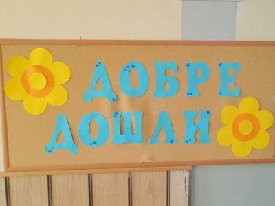 В очакване на първия учебен ден!  - НУ Неделя Петкова - Сопот