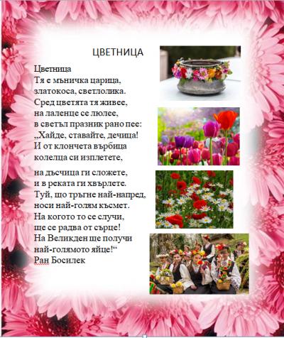 15 - НУ Неделя Петкова - Сопот
