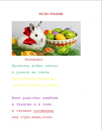 2 - НУ Неделя Петкова - Сопот