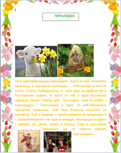 8 - НУ Неделя Петкова - Сопот